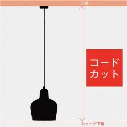 コードカット / アルテック専用