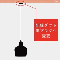 配線ダクト用プラグ仕様 / アルテック専用