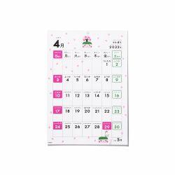 カレンダー2022 / こどもカレンダー