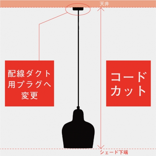 配線ダクト用プラグ仕様 + コードカット / アルテック専用