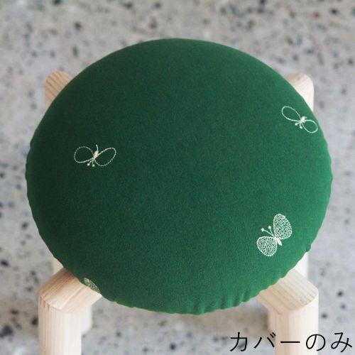 マッシュルームスツール用カバー CHOUCHO / グリーン (センプレ×ミナ ペルホネン)