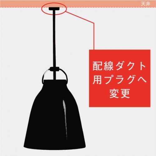 ダクトレール用プラグへ変更 / フリッツ・ハンセン ライトイヤーズ専用