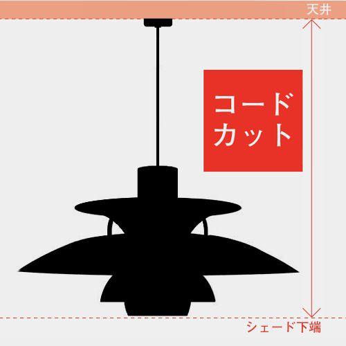 コードカット / ルイスポールセン専用